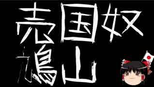 【ゆっくり保守】ルーピー鳩山「日本の無限責任を支持する」