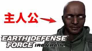 白目向いてるハゲだけど英雄だよ[EARTH DEFENSE FORCE IRON RAIN ]ゆっくり実況
