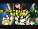第92位:【ゆっくり雑談】帰って来て良いと思う禁止カード投票企画【遊戯王デュエルモンスターズ編】 thumbnail