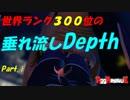 【Depth】世界ランク300位の垂れ流しDepth【プレイ動画Part.Ⅰ】