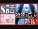 【海外の反応 アニメ】 進撃の巨人 3期 8話 - 45話 王様に人類に牙を向けた日 アニメリアクション Attack on Titan Season 3 45