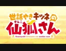 世話やきキツネの仙狐さん OP「今宵mofumofu!!」