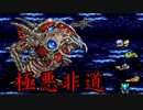 【FF4】初見の生主がゼロムスのえげつない攻撃に耐え、見事勝利!!