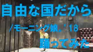 【ぽんでゅ】自由な国だから/モーニング娘'18踊ってみた【ハロプロ】