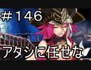 【実況】落ちこぼれ魔術師と7つの特異点【Fate/GrandOrder】146日目