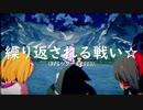 【合作】繰り返される戦い☆.2003