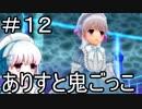 【実況】とある記憶喪失者と聖杯戦争【Fate/EXTRA】12日目