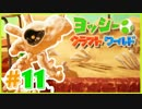 かわいいヨッシークラフトワールド 実況プレイ Part11 古代怪物の暴走!!