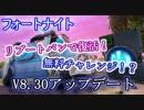 """【フォートナイト】リブートバン/リブートカードで復活!無料チャレンジも!?""""V8.30アップデート"""""""
