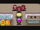 【実況】伝説のGBAボーボボゲームをやりますpart3