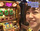 嵐・梅屋のスロッターズ☆ジャーニー #458
