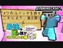 第74位:【日刊Minecraft】最強の匠は誰かスカイブロック編改!絶望的センス4人衆がカオス実況!#101【TheUnusualSkyBlock】
