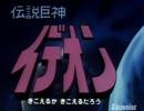 伝説巨神イデオンOP『復活のイデオン』1980年製作【アニソン】