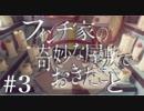 #3[フィンチ家の奇妙な屋敷でおきたこと]実況プレイ[PS4]
