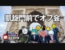 """男爵ヨーロッパ周遊記 Part7「旅カテオフ in パリ """"凱旋門前に集まったぞ!""""」"""