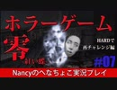 #7【HARD編】零~赤い蝶~/Nancyのへなちょこ実況プレイ