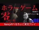 #8【HARD編】零~赤い蝶~/Nancyのへなちょこ実況プレイ