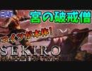 【SEKIRO】隻狼 初見実況プレイ~ガバガバ忍者大活劇~ #25