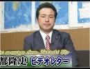 【宇都隆史】航空自衛隊・F-35戦闘機墜落事故について[桜H31/4/11]