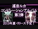 【告知】巡音ルカコンピレーションアルバム第3弾【紹介】