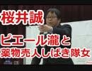 【桜井誠】ピエール瀧にコカインを渡していたのはしばき隊の妻だった!