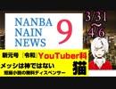 南葉ナインニュース!「令和・YouTuber科・メッシは神ではない・猫・短編小説無料ディスペンサー」【3/31~4/6】
