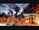 【EDF:IR】ハードでエブリディアイアンレイン!チュートリアル・M1【実況】