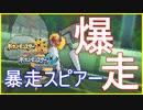 【ポケモンUSM】超高速スピアーサイクルがやばすぎるッ!!!