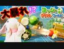 【実況】ピョンっと可愛すぎるヨッシーと大冒険!ヨッシークラフトワールド #4