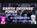【EARTH DEFENSE FORCE: IRON RAIN】こがレミがまったり地球を守る M0