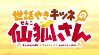 【世話やきキツネの仙狐さん OP】今宵mofumofu!!【高音質】