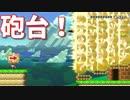 【マリオメーカー】クッパ軍団の奥の手!無数の砲台ステージが鬼畜過ぎる!