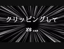 第74位:AviUtlスクリプト「クリッピングして登場」.mp4 thumbnail