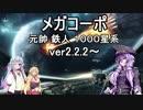 9 ステラリス(ver2.2.2以降)ゆかり様のライフワークは銀河征服
