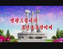【牡丹峰楽団】栄光捧げます 朝鮮労働党よ(영광드립니다 조선로동당이여)