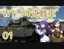 【War Thunder陸】~戦闘Chu→LOVER‼~01【ゆっくり実況】