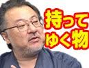 【会員限定】小飼弾の論弾4/2