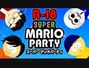 第72位:スーパーマ〇オパーティ【4人実況】Part1