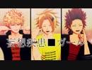 【MMDヒロアカ】妄想疾患■ガール(3人モーション)【MMDモーショントレース】