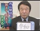 【青山繁晴】NHK批判は如何にあるべきか?選挙区に支持できる候補者がいない苦悩、「連合」の虚像と実力[桜H31/4/12]