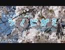 【AC民達がやるシノビガミ】カレナイサクラ【part.1】