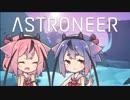 【ASTRONEER】宇宙ヤバイ。征服しなきゃ…【鳴花ヒメ・ミコト】
