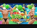 【2人実況】ヨッシークラフトワールドを協力(笑)プレイするっていうpart1