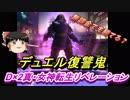 【ゆっくり】おじ紳士のD×2真・女神転生リベレーション#03 D2デュエル復讐記