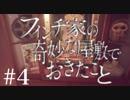 #4[フィンチ家の奇妙な屋敷でおきたこと]アテレコ実況プレイ[PS4]