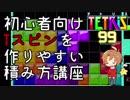 【テトリス99】初心者向けTスピンダブルの作りやすい積み方講座