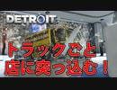 【外国人実況】トラックごと店に突っ込む!【Detroit:Become Human】#22