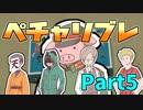 第23位:【ペチャリブレ】カードを使って言い争うゲームPart5【複数実況】 thumbnail