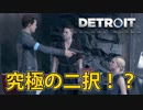 【外国人実況】任務か、アンドロイドの命か【Detroit:Become Human】#23