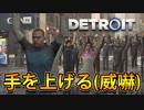 【外国人実況】手を上げる(威嚇)【Detroit:Become Human】#24